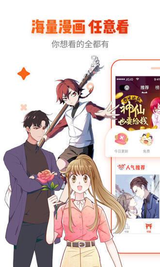 mimei漫画破解版下载-mimei漫画破解版免更新最新下载