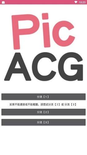 PIcACG最新版2021