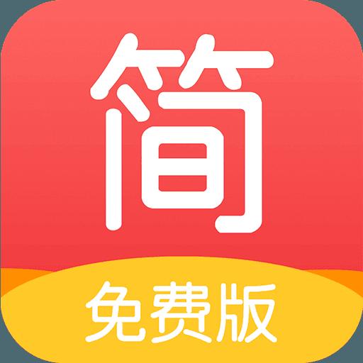 简驿免费小说下载