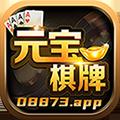 08873con元宝棋牌