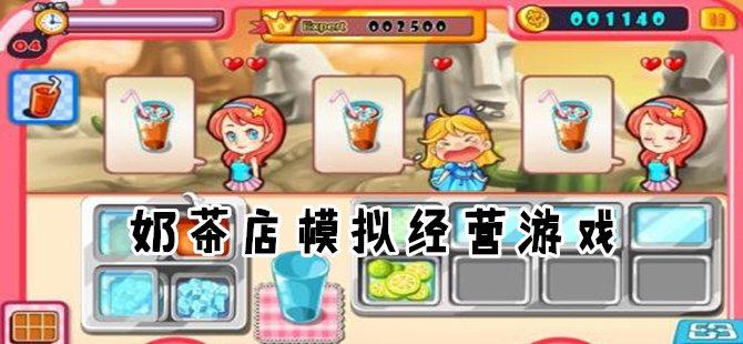 奶茶店模拟经营游戏