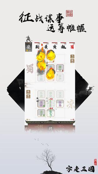 文字三国手机游戏下载-文字三国手游最新版下载