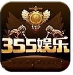 355娱乐app