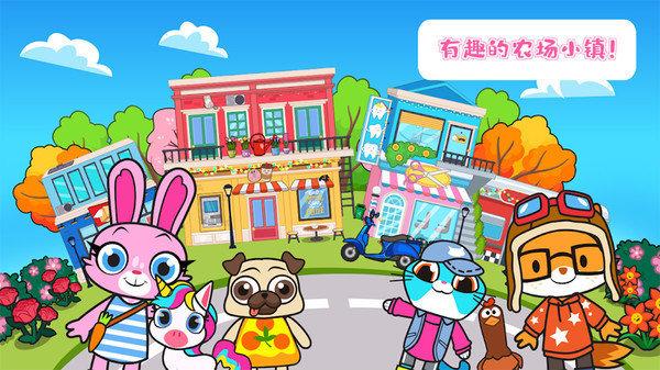 托卡农场迷你小镇游戏下载-托卡农场迷你小镇手机最新版下载