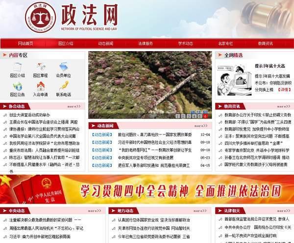 中国政法网互联网平台-中国政法网查询入口网址