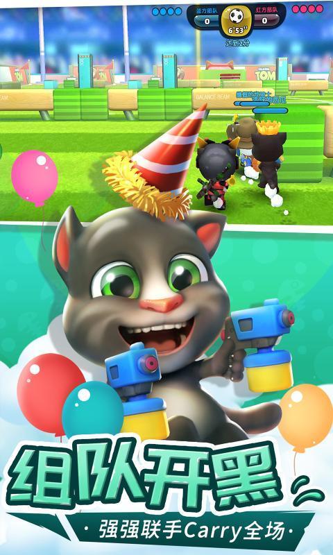 汤姆猫荒野派对手机版下载-汤姆猫荒野派对最新游戏下载