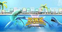 饥饿鲨进化破解版游戏大全