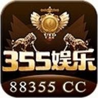 355娱乐官网