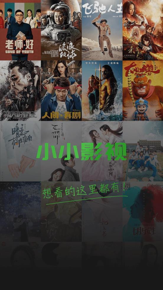 小小影视免费下载-小小影视免费下载最新版下载2021