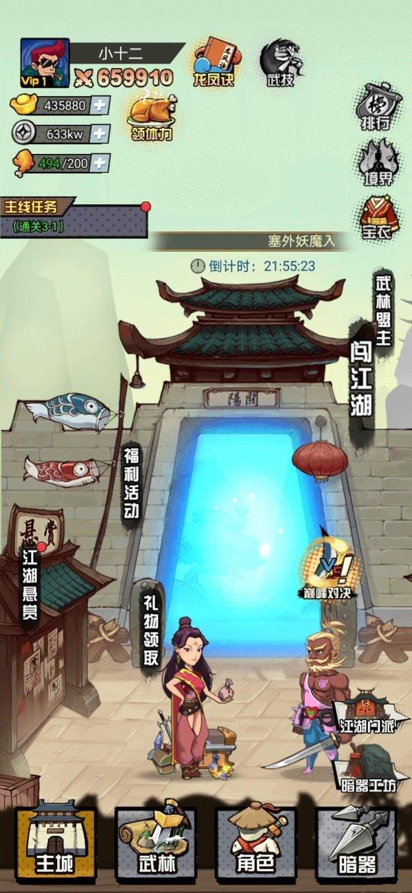 踢飞大侠破解版下载-踢飞大侠破解版最新版下载
