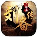 新三国志刘备传