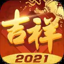 吉祥棋牌2021版
