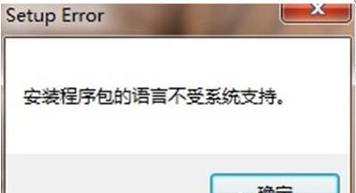 office2010卸载不掉显示安装程序包的语言不受系统支持