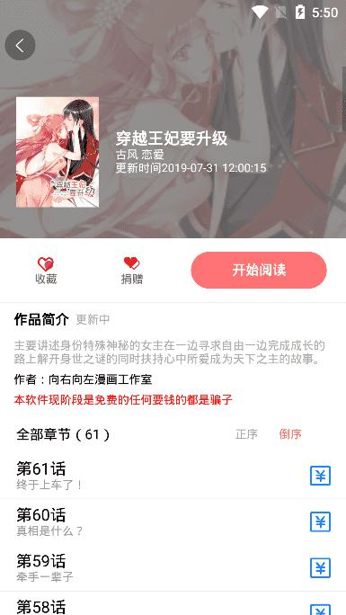 免漫app免费下载-免漫app免费下载新版