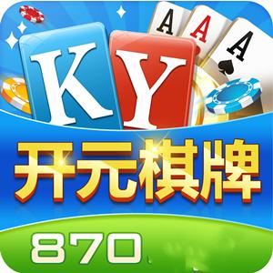 开元870棋牌