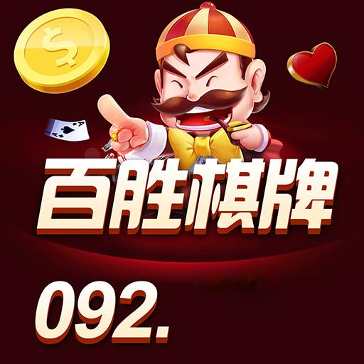 百胜棋牌092net官方版