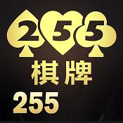 开元255棋牌