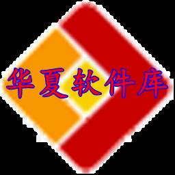 华夏软件库