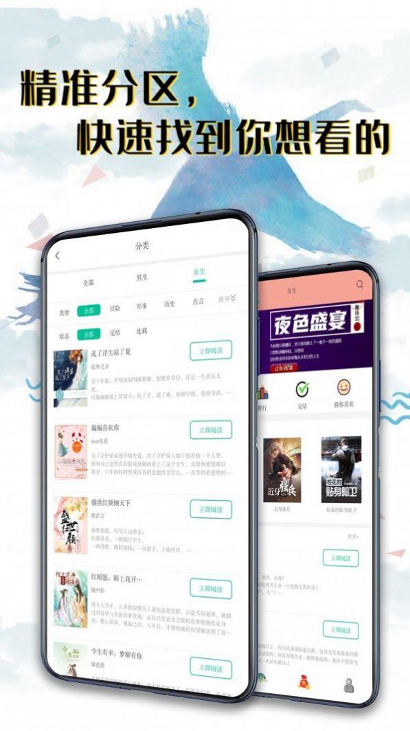 书荒阅读手机版下载-书荒阅读app最新下载2021