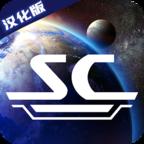 太空指挥官汉化版