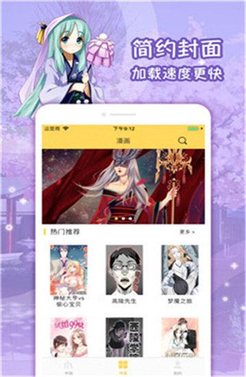 屌丝漫画app下载安装-屌丝漫画最新官方下载安装