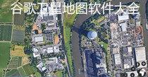 谷歌卫星地图软件大全