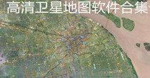 高清卫星地图软件合集