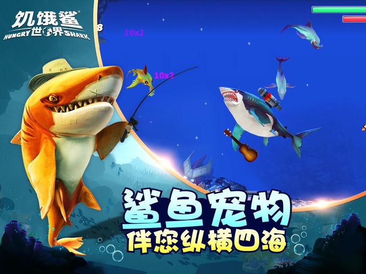 饥饿鲨世界2021春节版