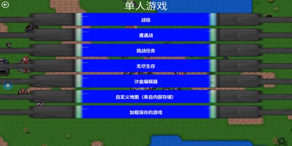 铁锈战争异形mod下载-铁锈战争异形mod手机版下载