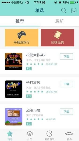 新游模拟器app下载-新游模拟器app官方安卓版下载