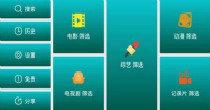免vip追剧软件app
