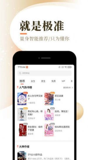 妖姬小说app下载-妖姬小说软件下载