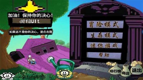 传说之下大战僵尸下载-传说之下大战僵尸中文手机版下载