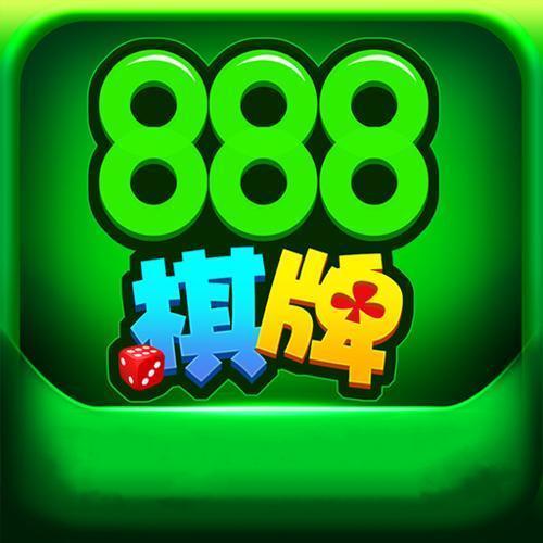 888棋牌2021最新版本