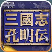 三国志孔明传最新手机版