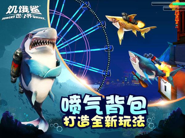饥饿鲨世界2021春节版下载-饥饿鲨世界2021春节版破解版下载