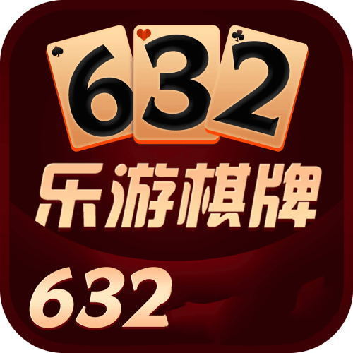 乐游棋牌632牛牛