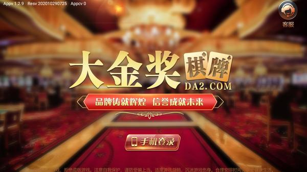 大金奖app