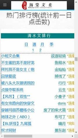 海棠文学官方入口-海棠文学城官方网站入口