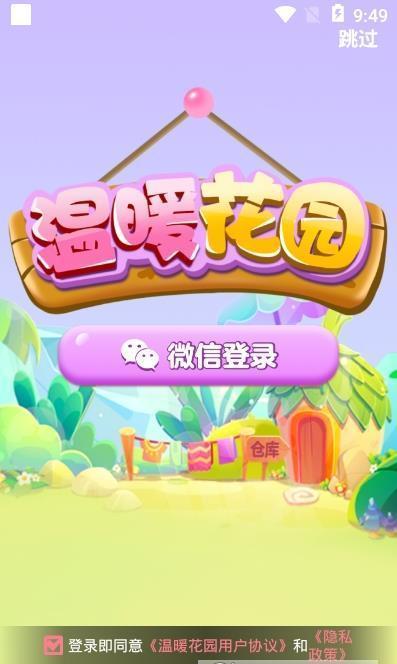 温暖花园红包版下载-温暖花园红包版游戏下载