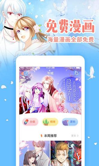 picacg哔咔漫画官网版下载-picacg哔咔漫画app官网版下载