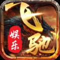 飞驰娱乐app官网版