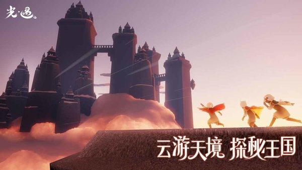 2021光遇国际版下载-光遇最新中文国际版v0.9.0下载