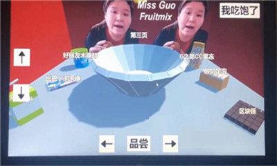 郭老师3D水果捞2021最新版