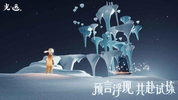 光遇游戏2021下载-光遇安卓官方版v0.6.1下载