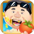 西红柿首富红包版
