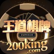 王道棋牌官网版200king