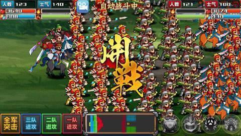 三国大时代4破解版7.0下载-三国大时代4破解版2021下载