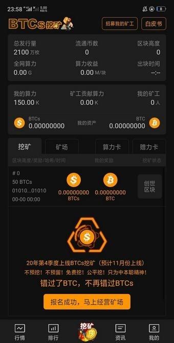 中本聪挖矿app下载-中本聪挖矿app赚钱手机版下载