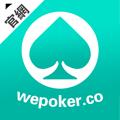 WePoker棋牌app